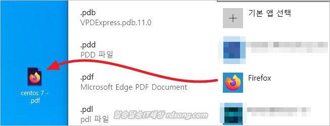 pdf 뷰어 - 어도비 pdf 뷰어 쓸가? 기본 프로그램 쓰는 방법9