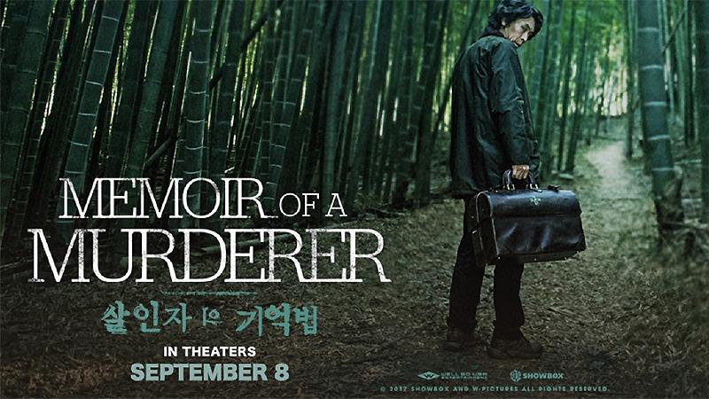 사진: 원신연 감독의 영화 살인자의 추억 포스터