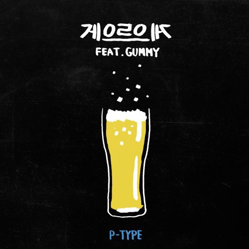 P-Type – Lazyyy (Feat. GUMMY) Lyrics [English, Romanization]