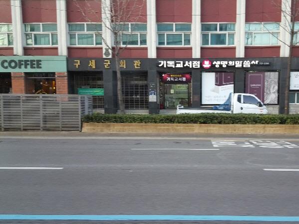 서울 구세군 회관