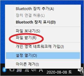 핸드폰 블루투스 파일전송 방법 - 스마트폰 사진을 PC 컴퓨터로 파일 전송4