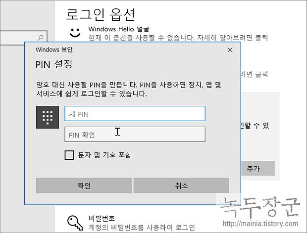 윈도우10 핀 번호 PIN 암호 설정하거나 삭제하는 방법