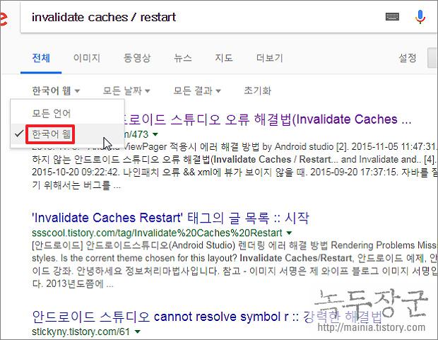 구글 한글 검색 결과만 보는 방법