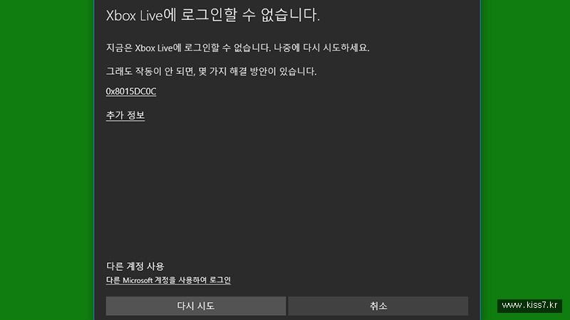 사진: Xbox Live에 로그인할 수 없습니다.메시지와 0x8015DC0C 에러 화면.