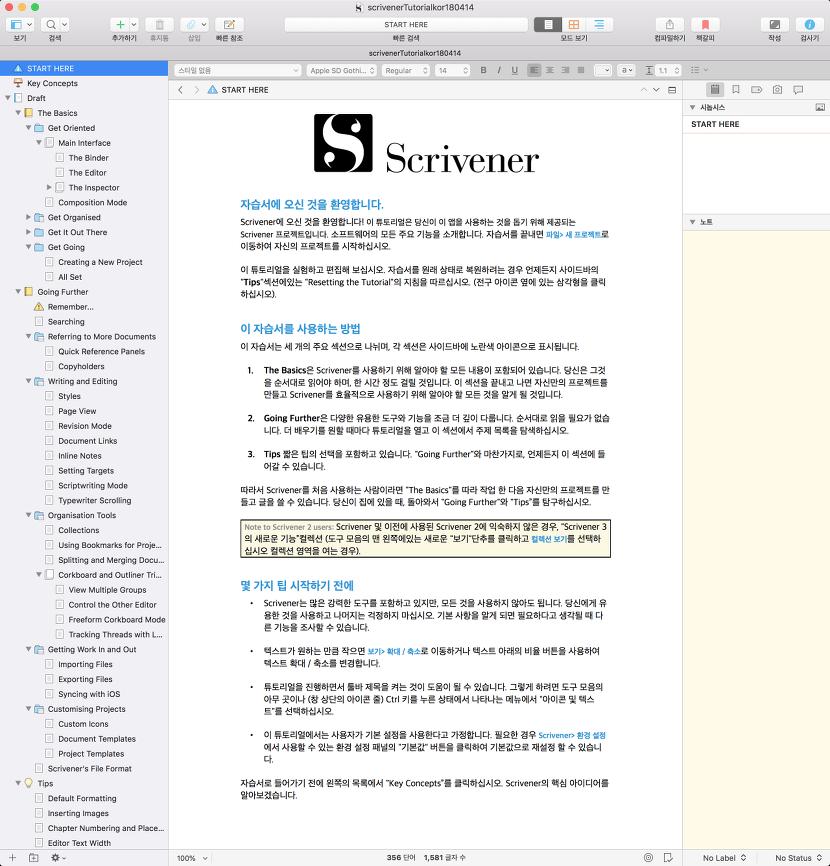 맥용 글쓰기 프로그램 스크리브너(scrivener)3 의 한국어 튜토리얼 가이드