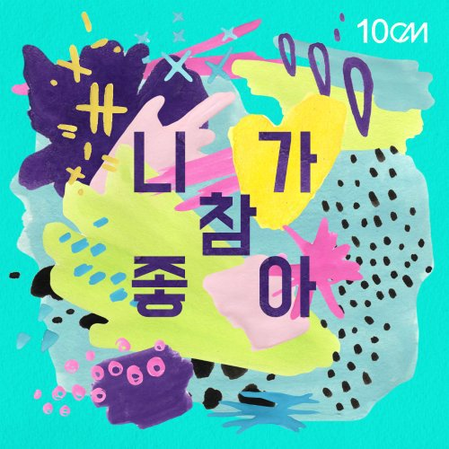 10cm – I Really Like You Lyrics [English, Romanization]