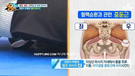 나는 몸신이다 214회 죽은 엉덩이 살리는 엉덩이 부활점 셀프 마사지법 2월 12일 방송12