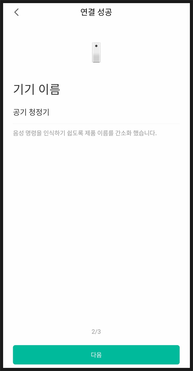샤오미 미홈 연결_2