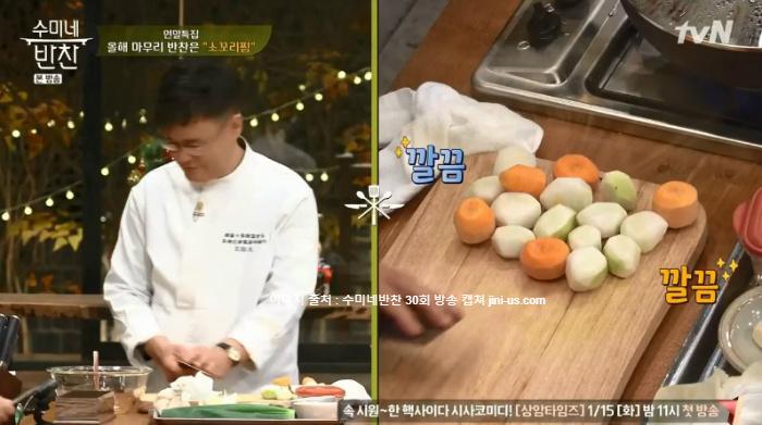 tvN 수미네반찬 30회 연말특집 김수미 표 소꼬리찜 레시피 수미쌤 소꼬리찜 만드는 법 12월 26일 방송18