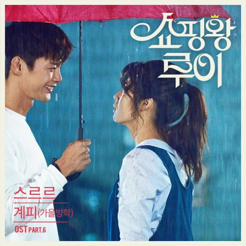 Gyepy – Falling Slowly (SHOPAHOLIC LOUIS OST Part 6) Lyrics [English, Romanization]
