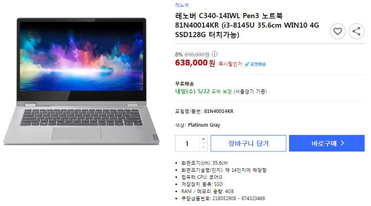 레노버 C340-14IWL Pen3 노트북