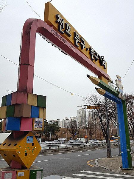 서울 강동구 천호동 천호역 천호 문구완구거리 문구 도매상가 밀집지역
