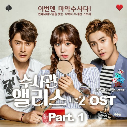Voco – Lost Dream (Detective Alice 2 OST Part 1) Lyrics [English, Romanization]