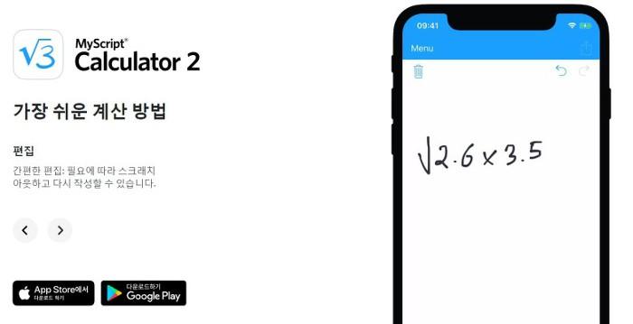 필기인식 계산기 앱 MyScript Calculator 2