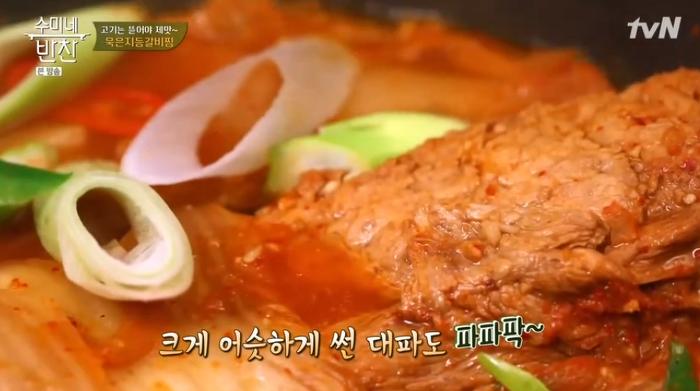 김수미 묵은지 등갈비찜 황금레시피