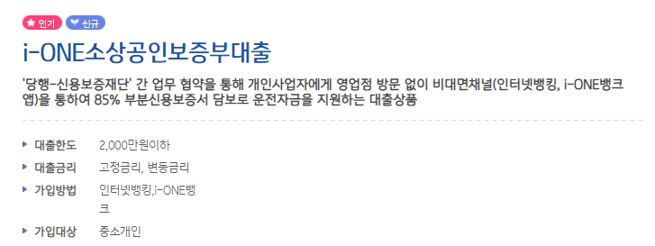 IBK기업은행 i-ONE 소상공인보증부대출