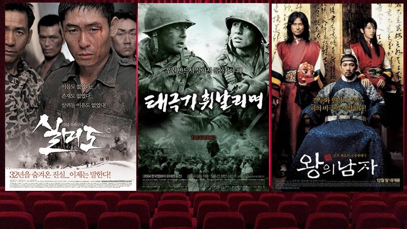 사진: 천만 관객 동원 첫 영화 실미도, 두 번째 태극기 휘말리며, 세 번째 왕의 남자 포스터