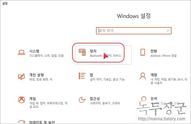윈도우10 Windows 10 마우스 커서 모양 바꾸는 방법