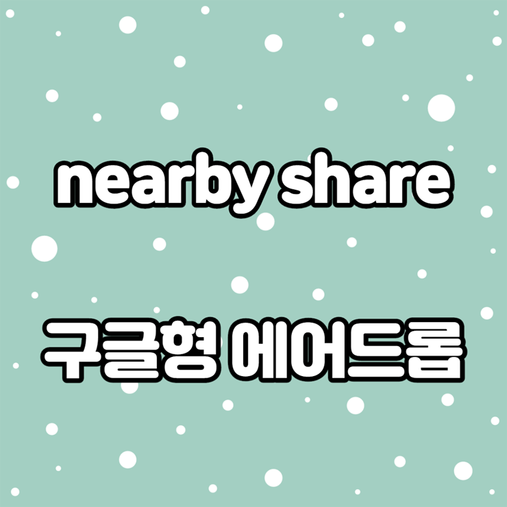 nearby share 기능