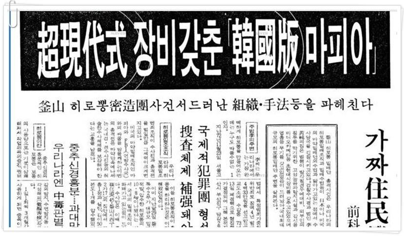 사진: 마약왕 이황순의 검거를 보도하는 신문. 한국판 마피아라고 표현됐다
