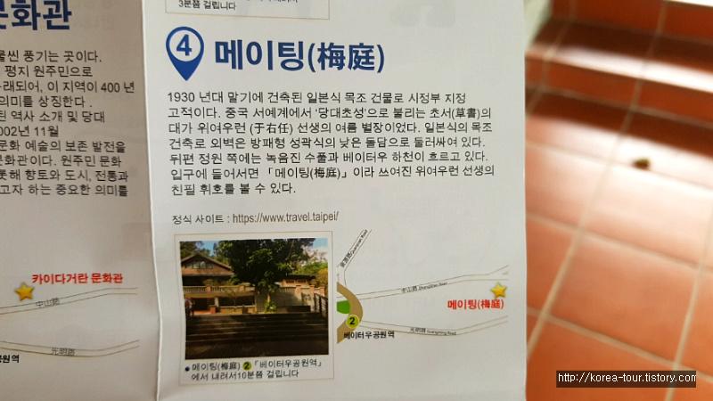 [대만-신베이터우]박물관, 지열곡, 공원, 도서관