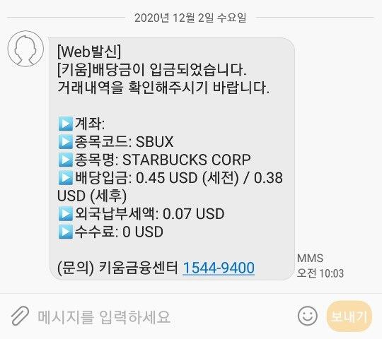 미국 세계 최대 다국적 커피 전문점 스타벅스 주식 SBUX - Starbucks 2020년 3분기 배당금 입금
