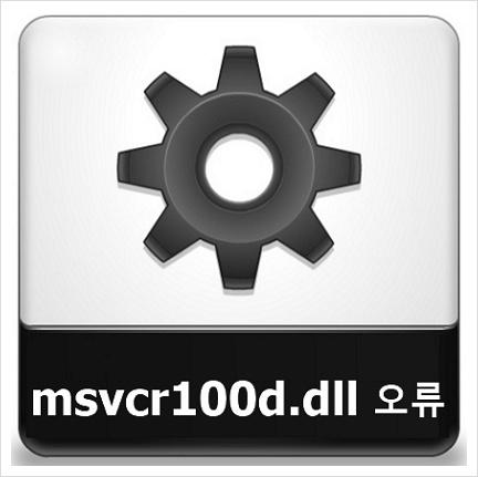 msvcr100d.dll 다운로드 및 오류