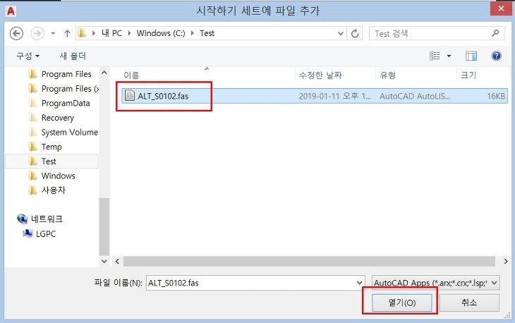 기계설계 :: To load<install>and Run an Autolisp file in Autocad