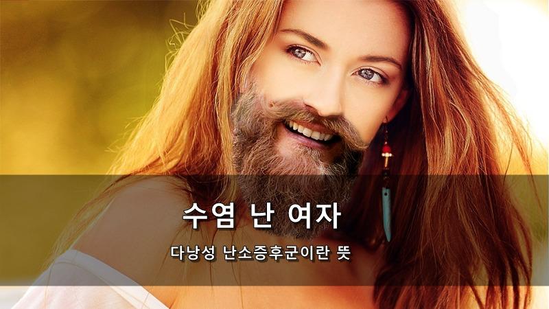 수염 난 여자 모델 - 다낭성 난소증후군이란 뜻