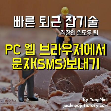 PC 웹 브라우저에서 문자 보내기