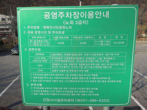안양 데이트코스 명소 병목안시민공원 캠핑장