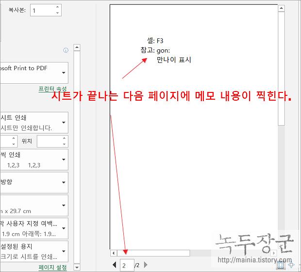 엑셀 Excel 인쇄, 프린트 할 때 메모 내용 출력하기