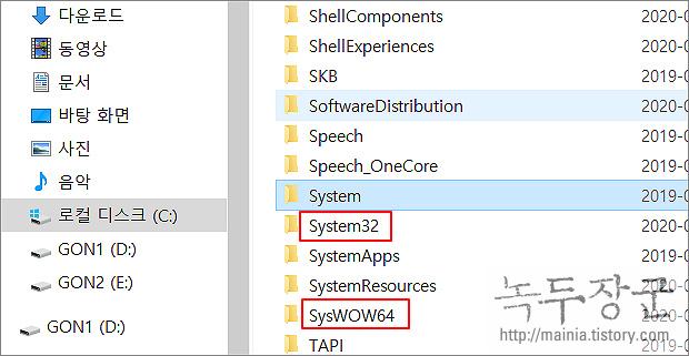 윈도우10 삭제한 OneDrive 다시 설치하는 방법