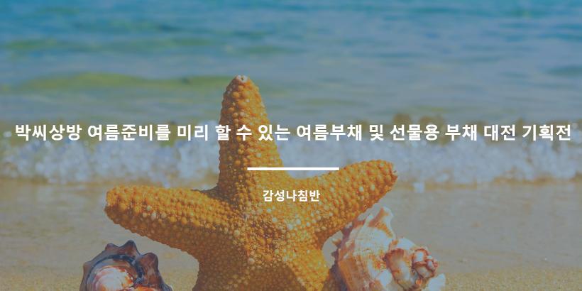박씨상방 여름준비를 미리 할 수 있는 여름부채 및 선물용 부채 대전 기획전