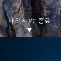 윈도우10 시스템 종료 내려서 PC 종료