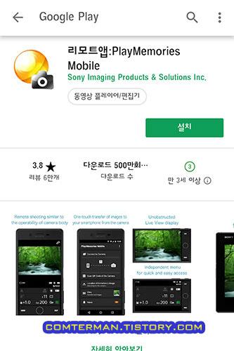 구글 플레이스토어 PlayMemories Mobile