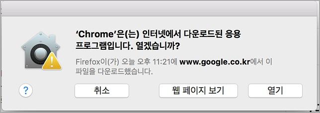 맥용 구글 크롬 설치