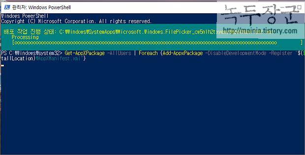 윈도우10 시작 메뉴 오류 발생할 경우(먹통) 여러 가지 조치 방법
