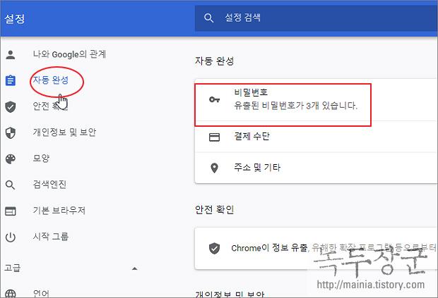 구글 크롬 자동 완성 기능 해제하기, 보안 강화 필수 옵션