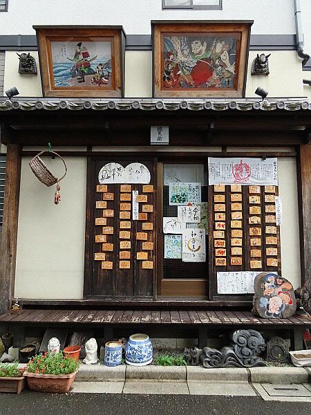 일본 상점