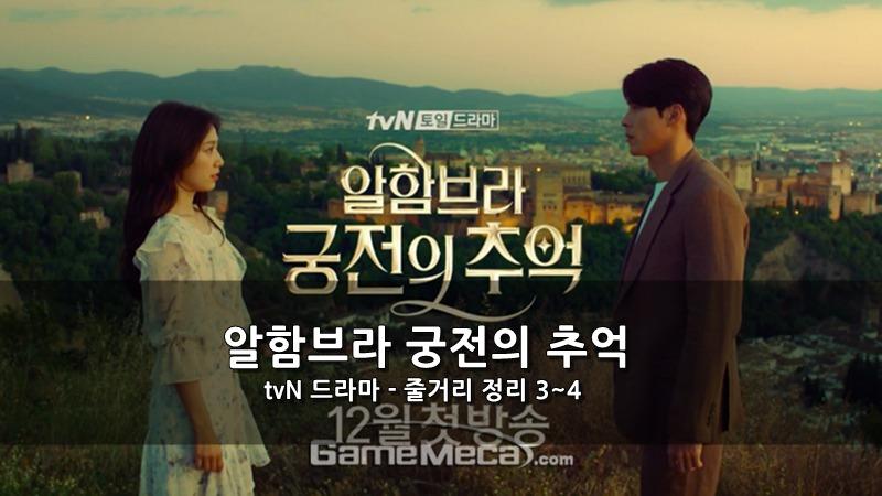 tvN 알함브라 궁전의 추억 드라마 - 줄거리 정리 3~4