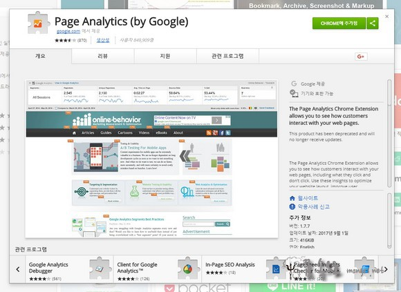 Page Analytics (by Google) 설치 페이지