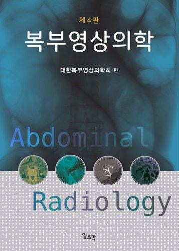 복부영상의학,4/판 [성보의학서적 abdominal radiology 복부영상학 신간의학도서 목록]