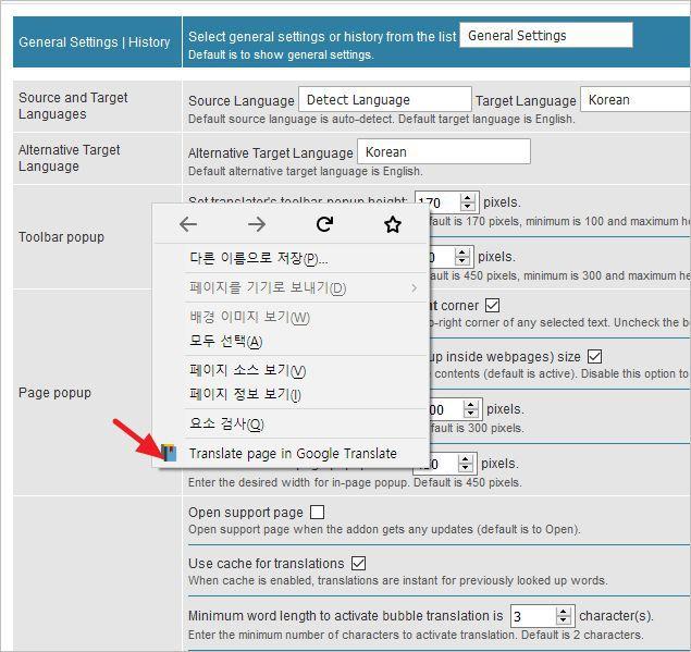파이어폭스 번역 - 구글 번역 부가기능 google translator 한글번역7