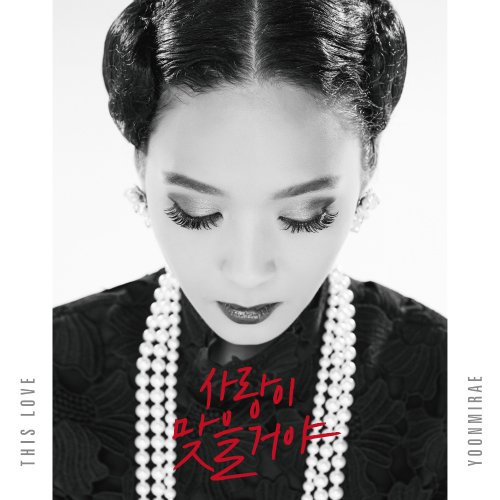 Yoonmirae – This Love Lyrics [English, Romanization]