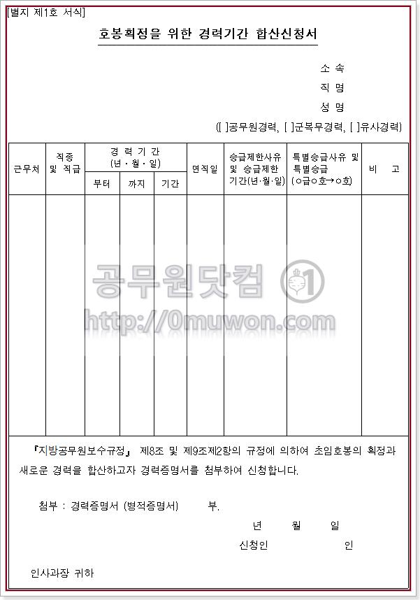 호봉획정을 위한 경력기간 합산신청서(지방직공무원)