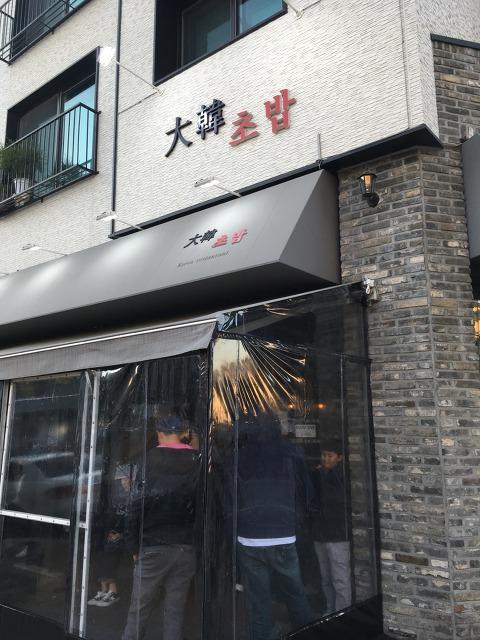 """[맛집] 오픈시간과 동시에 테이블 만석인 """"대한초밥"""" - 가성비 짱!!!"""
