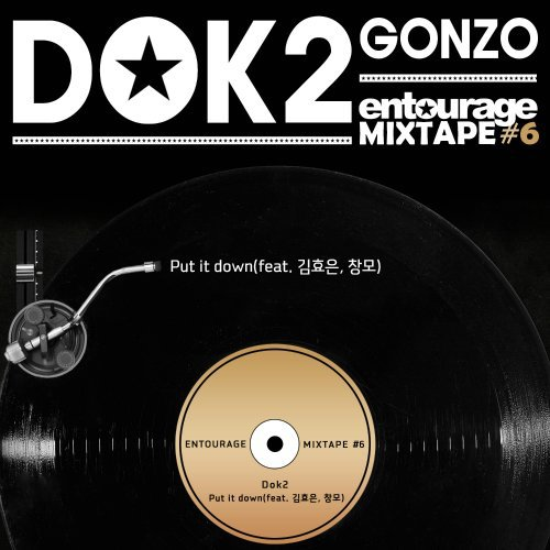 Dok2 – Put it down (feat. Kim Hyoeun, Changmo) Lyrics [English, Romanization]