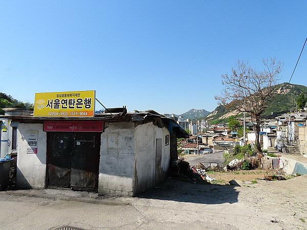 서울연탄은행