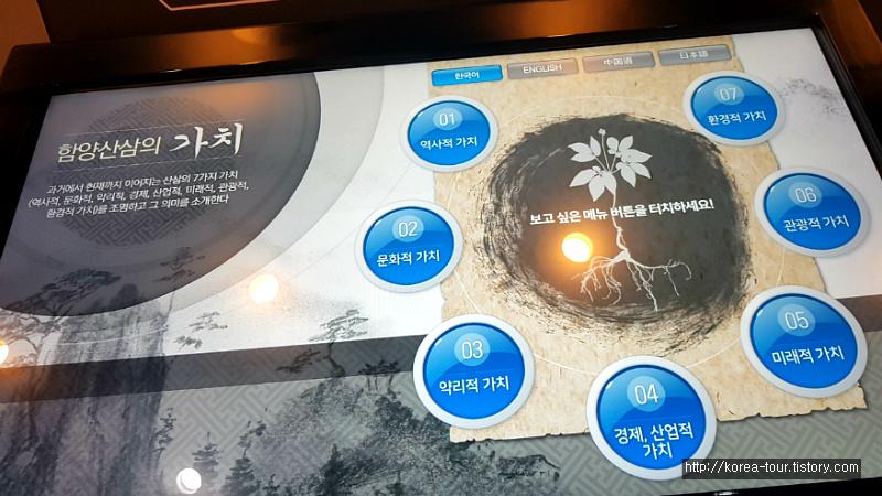 [함양여행-산삼항노화엑스포]2020년 미리가본 엑스포